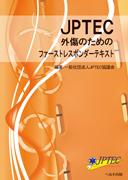 JPTEC 外傷のためのファーストレスポンダーテキスト