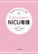 新生児のからだをやさしく理解 Let's start ! NICU看護