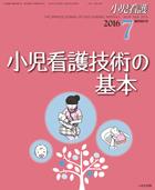 小児看護 2016年7月増刊号