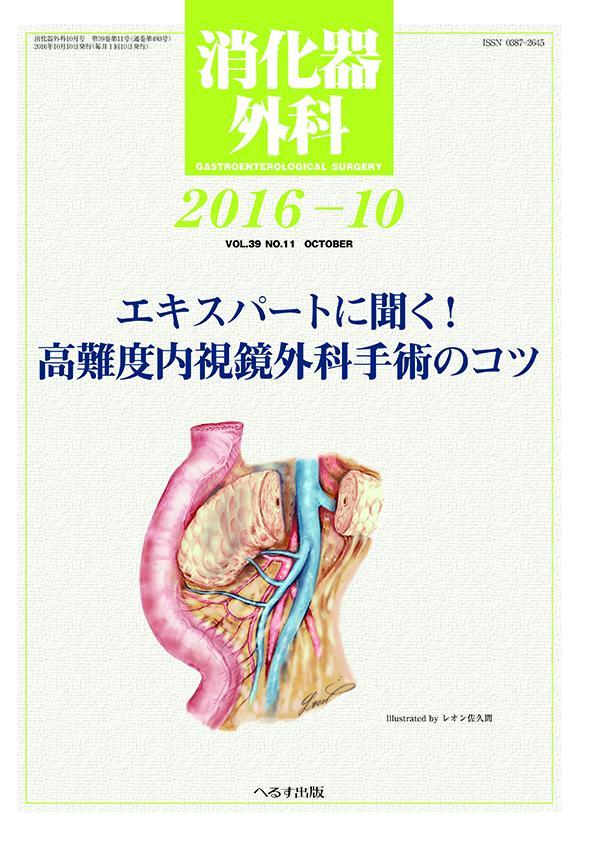 消化器外科 2016年10月号