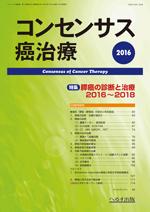 コンセンサス癌治療 第14巻第2号