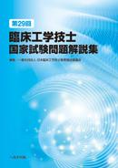 第29回臨床工学技士国家試験問題解説集