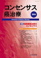 コンセンサス癌治療  第14巻第3号