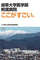 岐阜大学医学部附属病院 ここがすごい。