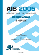AIS 2005 Update 2008 日本語対訳版