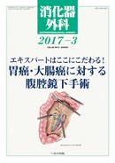 消化器外科 2017年3月号
