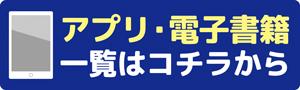 """""""アプリ・電子版"""""""