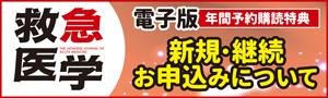 """""""救急医学電子版新規継続"""""""