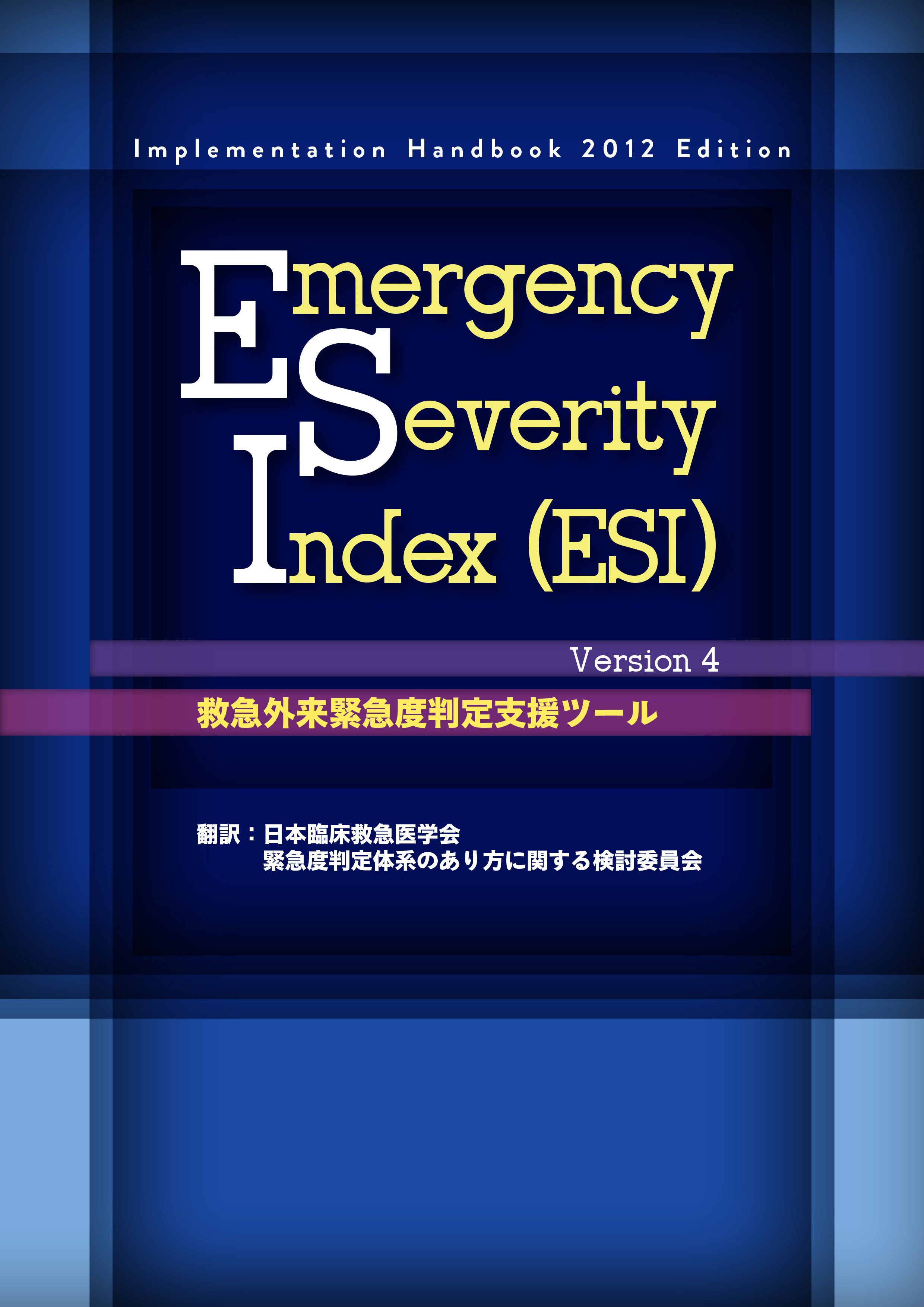 Emergency Severity Index (ESI) Version4