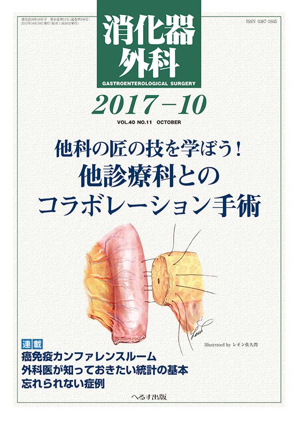 消化器外科 2017年10月号