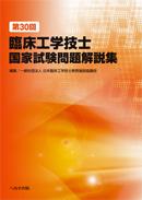 第30回臨床工学技士国家試験問題解説集