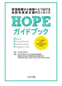 救急医療から地域へとつなげる自殺未遂者支援のエッセンス HOPEガイドブック