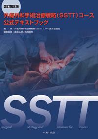 改訂第2版 SSTT 外傷外科手術治療戦略(SSTT)コース 公式テキストブック