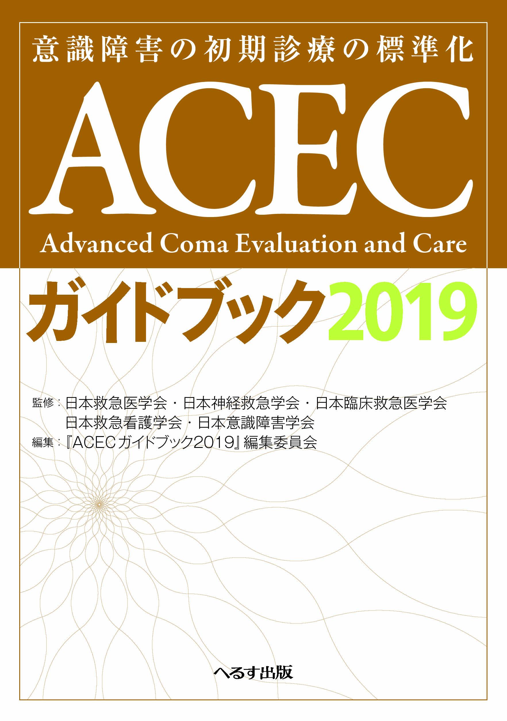 ACECガイドブック2019