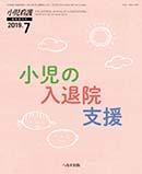小児看護 2019年7月増刊号