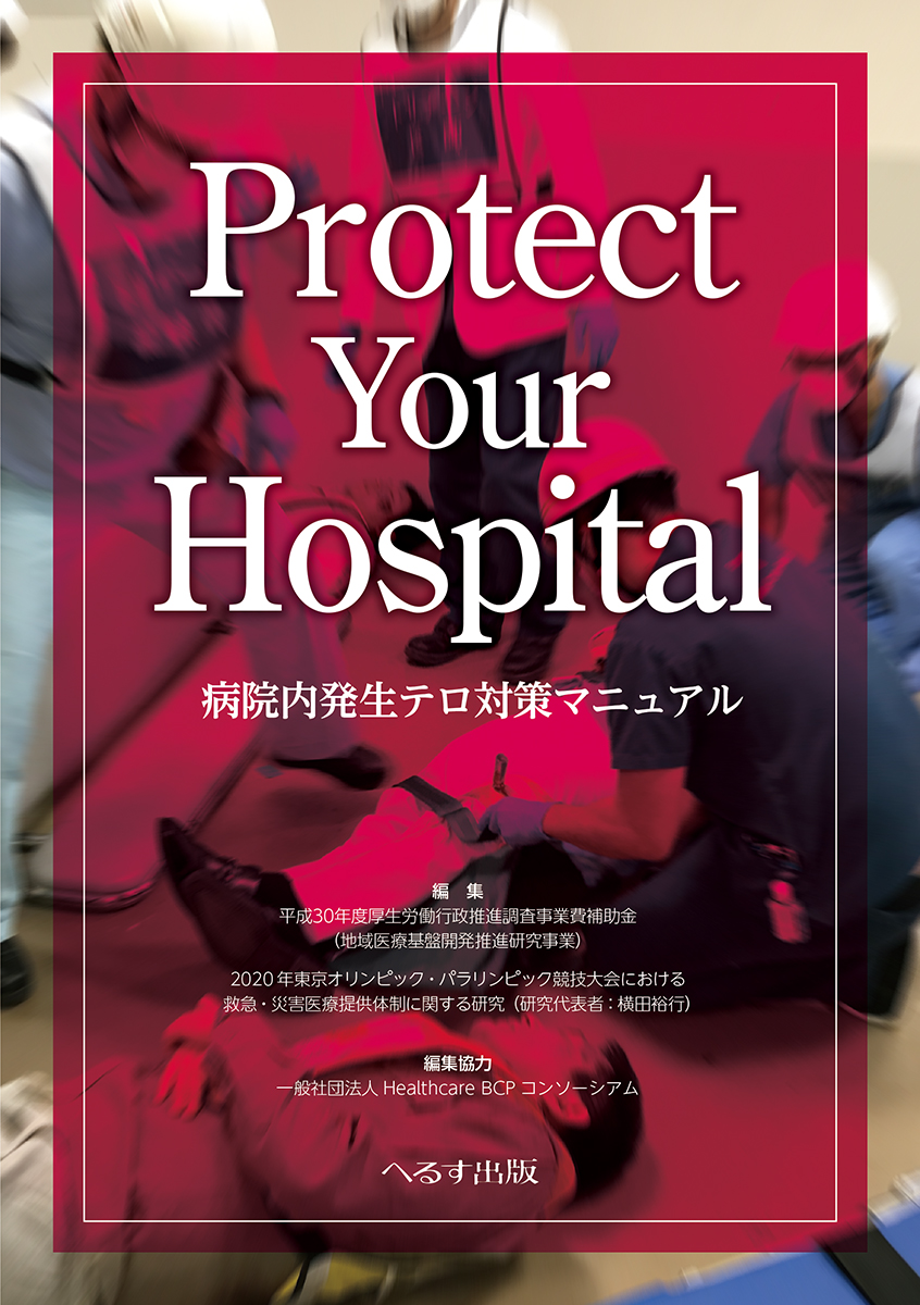 Protect Your Hospital  病院内発生テロ対策マニュアル