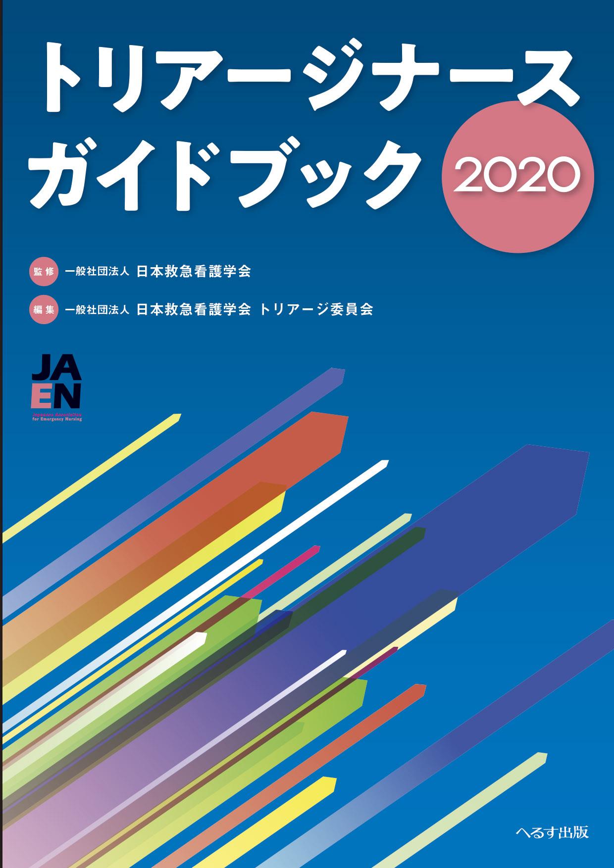トリアージナースガイドブック2020