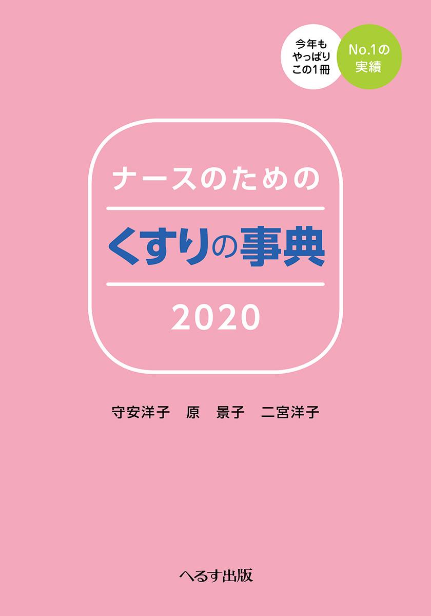 ナースのための くすりの事典2020