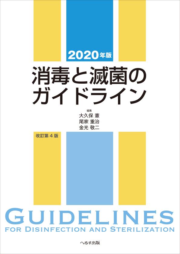 2020年版 消毒と滅菌のガイドライン