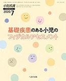 小児看護 2020年7月増刊号