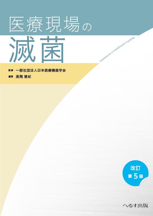 改訂第5版 医療現場の滅菌