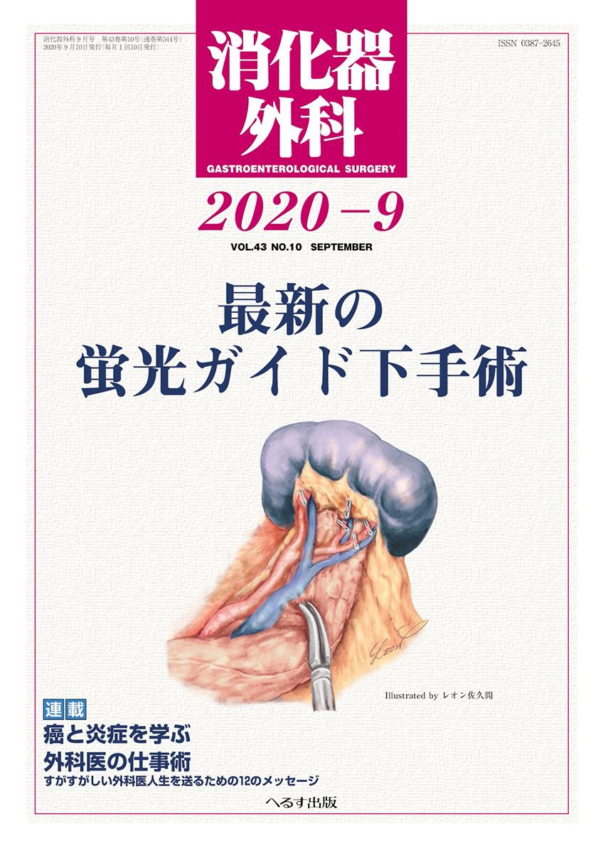 消化器外科 2020年9月号