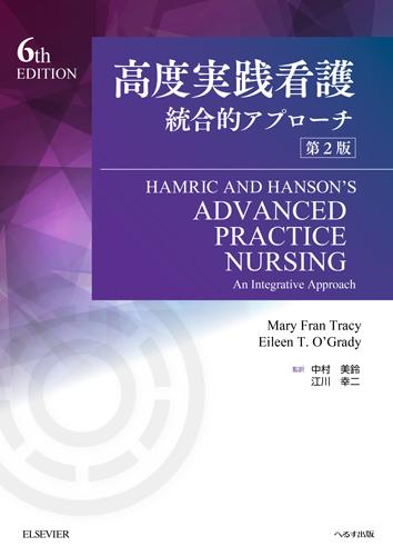 高度実践看護 統合的アプローチ