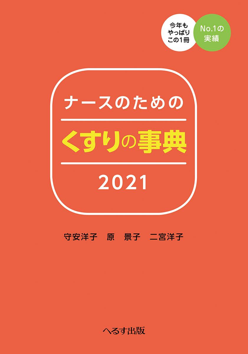 ナースのための くすりの事典2021