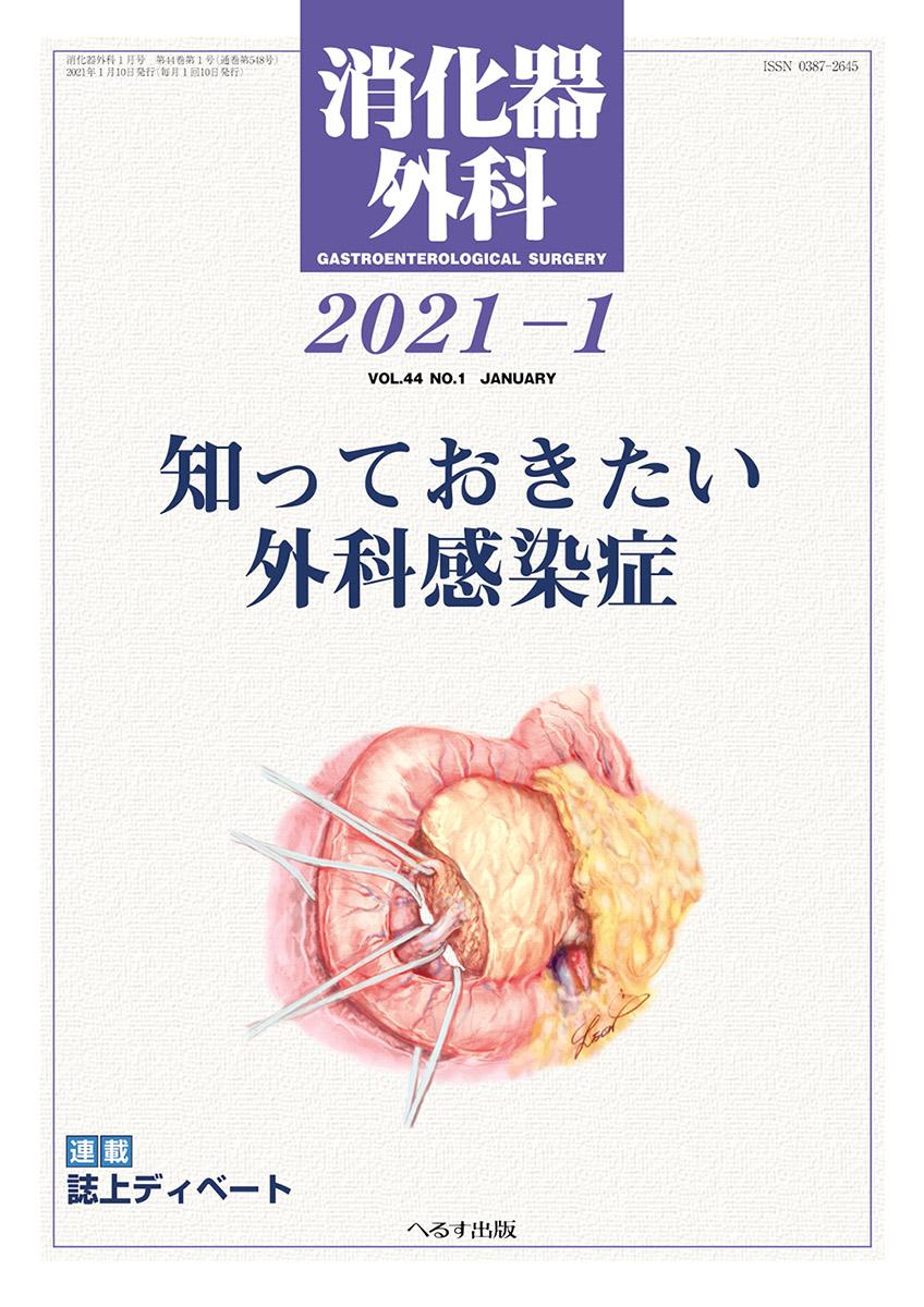 消化器外科 2021年1月号
