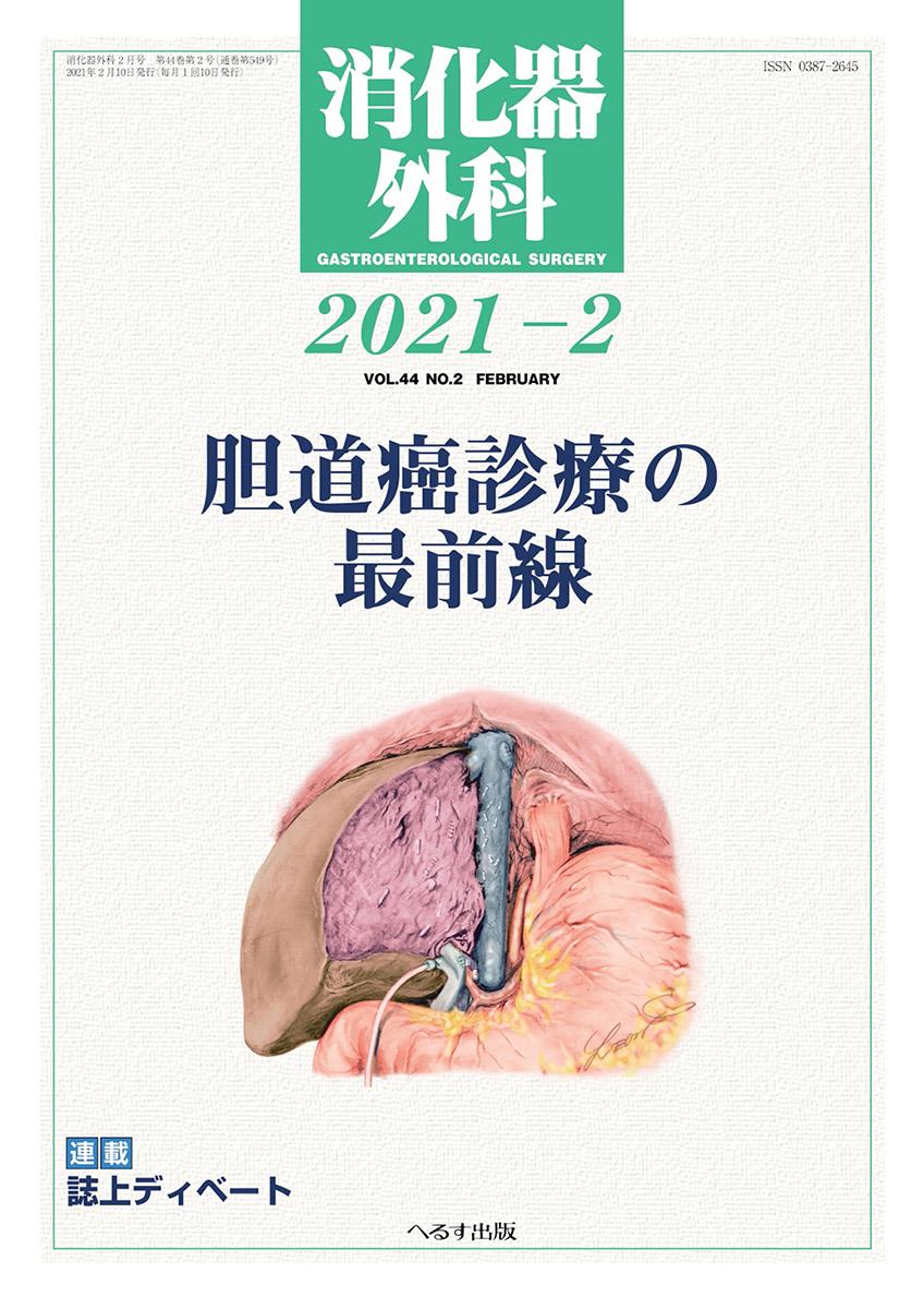 消化器外科 2021年2月号