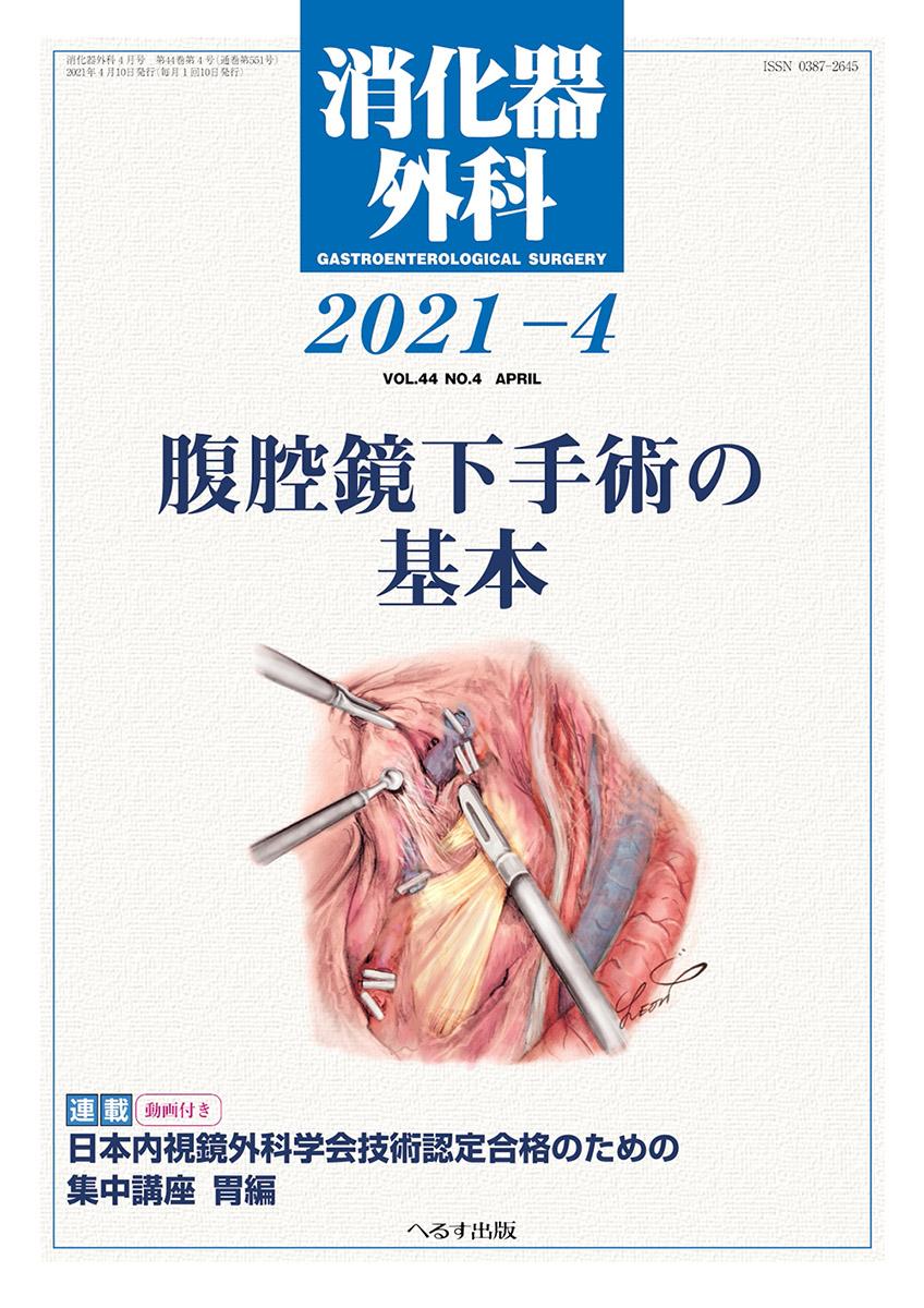 消化器外科 2021年4月号