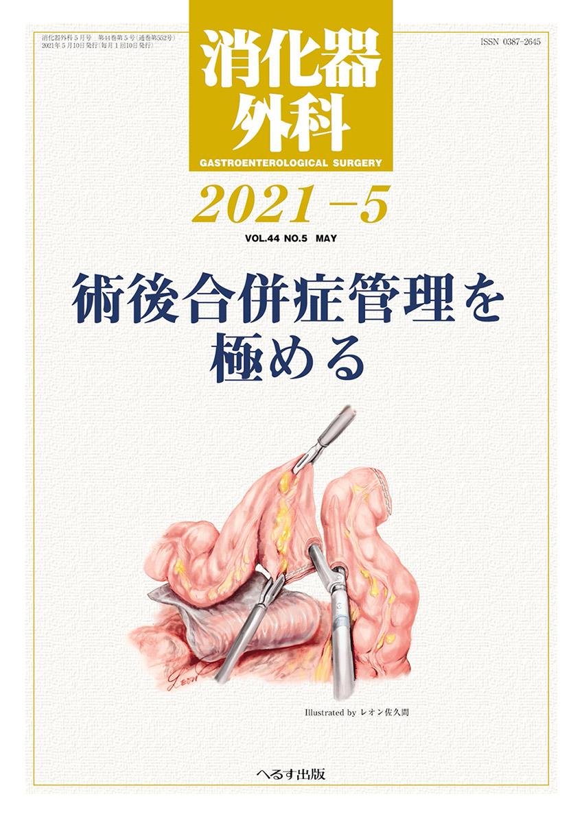 消化器外科 2021年5月号