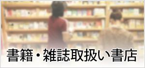 書籍・雑誌取扱い書店