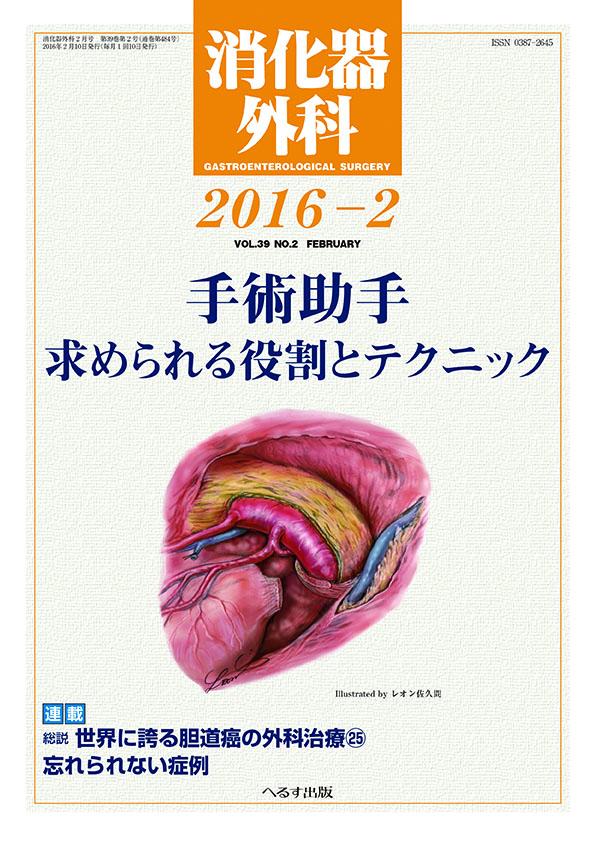 消化器外科 2016年2月号