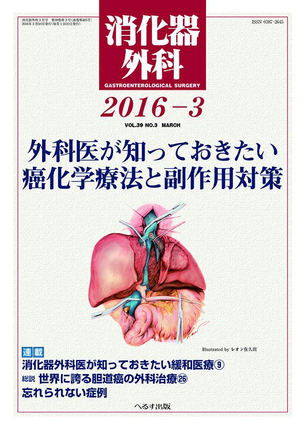 消化器外科 2016年3月号
