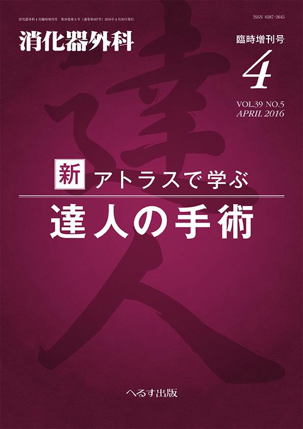 消化器外科 2016年4月増刊号