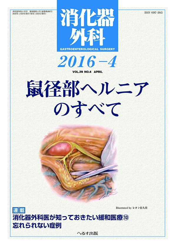 消化器外科 2016年4月号