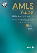 AMLS日本語版