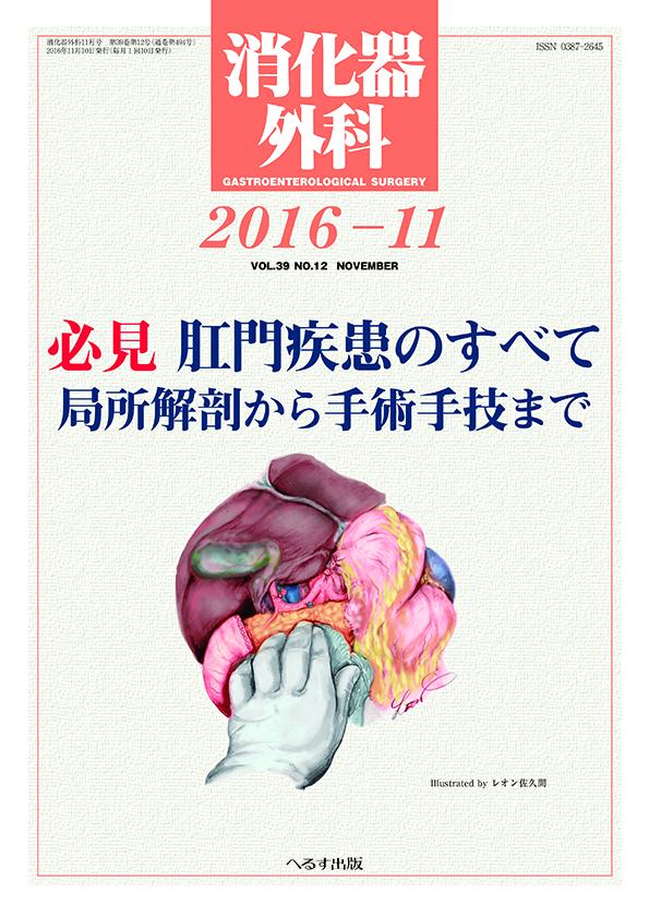 消化器外科 2016年11月号