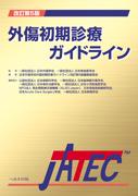 改訂第5版外傷初期診療ガイドラインJATEC