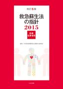 改訂5版 救急蘇生法の指針2015 医療従事者用