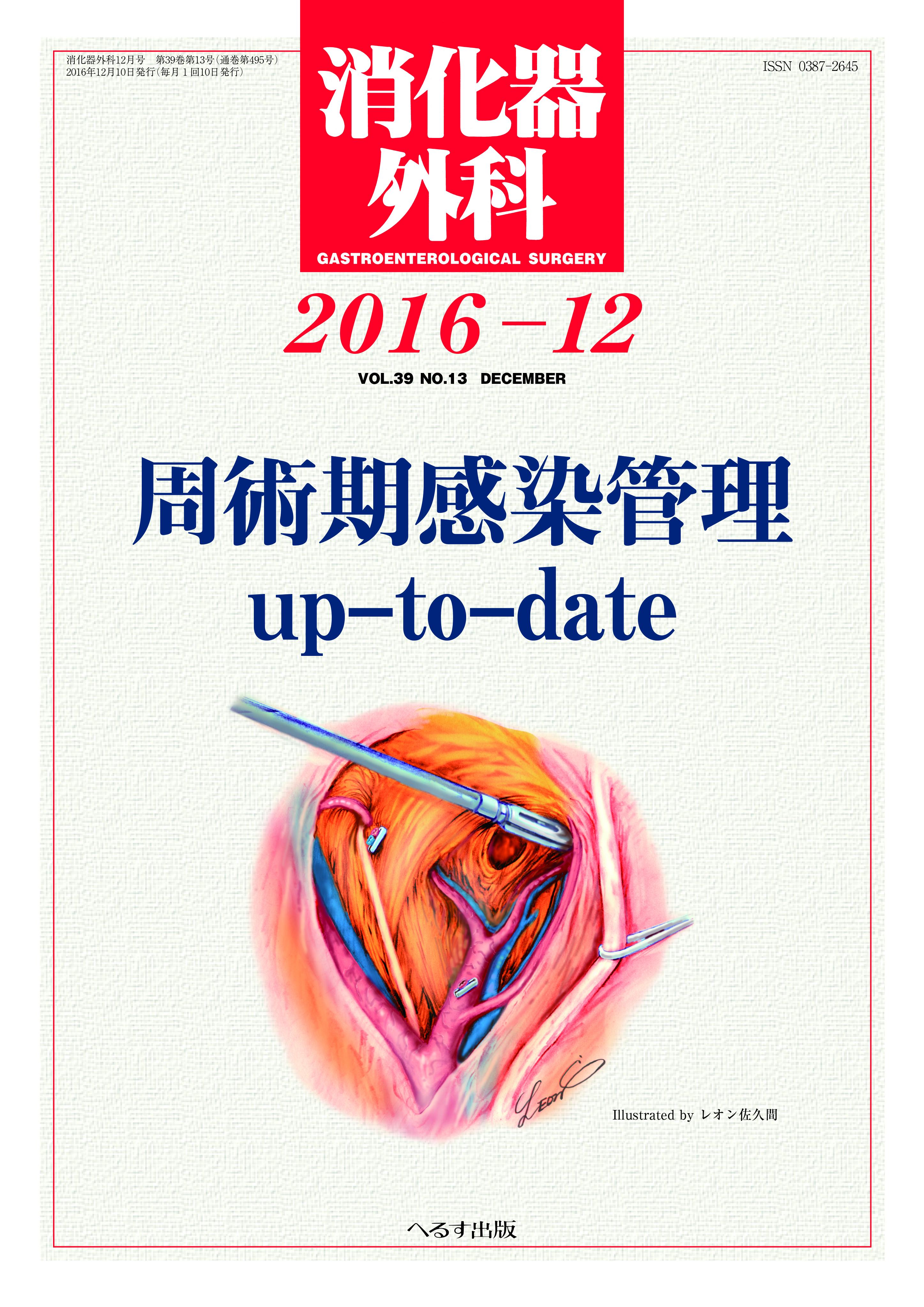 消化器外科 2016年12月号