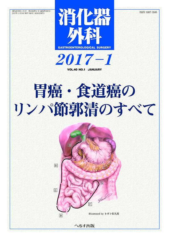 消化器外科 2017年1月号