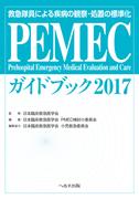 PEMECガイドブック2017