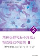 精神保健福祉士養成セミナー⑤       精神保健福祉の理論と相談援助の展開Ⅱ〈第6版〉
