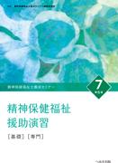 精神保健福祉士養成セミナー⑦       精神保健福祉援助演習[基礎][専門]〈第6版〉