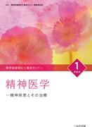 精神保健福祉士養成セミナー①       精神医学〈第6版〉