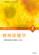 精神保健福祉士養成セミナー②       精神保健学〈第6版〉