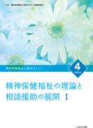 精神保健福祉士養成セミナー④       精神保健福祉の理論と相談援助の展開Ⅰ〈第6版〉