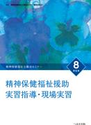 精神保健福祉士養成セミナー⑧       精神保健福祉援助実習指導・現場実習〈第6版〉